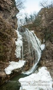 Водопадът Скока край Тетевен през зимата